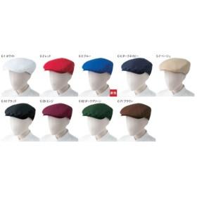 ハンチング帽 帽子 ストレッチ 撥油 制電 AS-8085 チトセ ベーカーリー フード レストラン カフェ ユニフォーム
