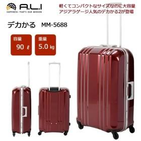 c60e4f42be ALI デカかる2 90L MM-5688 アジアラゲージ アルミ フレームキャリー スーツケース バッグ