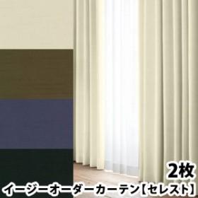 選べる4色 セレスト2枚組  幅:~100cm 丈: ~115cm イージーオーダーカーテン 遮熱 遮音 遮光 厚地 2枚セット(代引き不可)【送料無料】