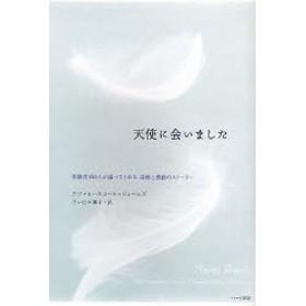 【新品】【本】天使に会いました 体験者350人が語ってくれた奇跡と感動のストーリー エマ・ヒースコート・ジェームズ/著 ラッセル秀子