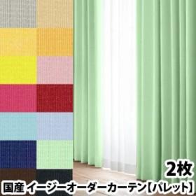 選べる14色カーテン パレット 2枚組 幅:~100cm 丈: ~115cm イージーオーダーカーテン ウォッシャブル 厚地 2枚セット(代引き不可)【