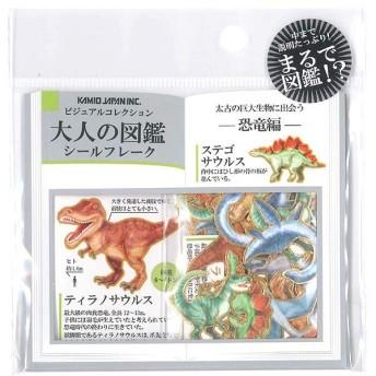 シールフレーク カミオジャパン 大人の図鑑 恐竜 22692