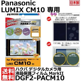 【メール便 送料無料】 ハクバ DGF2-PACM10 デジタルカメラ用液晶保護フィルムMarkII Panasonic LUMIX CM10専用 【即納】