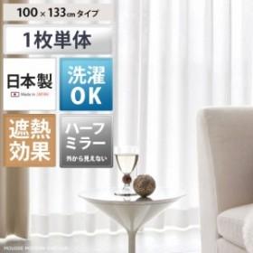 カーテン レースカーテン ミラーレースカーテン 遮熱 遮熱カーテン 日本製 シンプル 北欧 モダン 洗える ハーフミラー ナチュラル 100×1