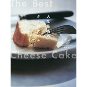 [書籍]/人生最高のチーズケーキ/田村浩二/著/NEOBK-2366067