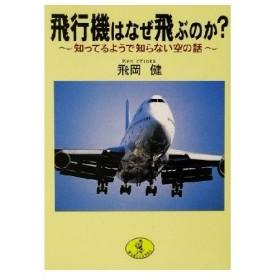飛行機はなぜ飛ぶのか? 知ってるようで知らない空の話 ワニ文庫/飛岡健(著者)