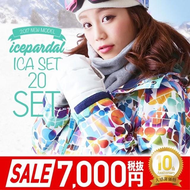 スノーボードウェア スキーウェア レディース スノボウェア ボードウェア 上下セット ジャケット パンツ ICA icepardal/アイスパーダル