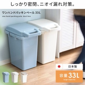 ゴミ箱 ごみ箱 ふた付き 分別 生ゴミ オムツ 密閉 ダストボックス キッチン 台所 リビング 大容量 シンプル ロック式 パッキン付 蓋付き
