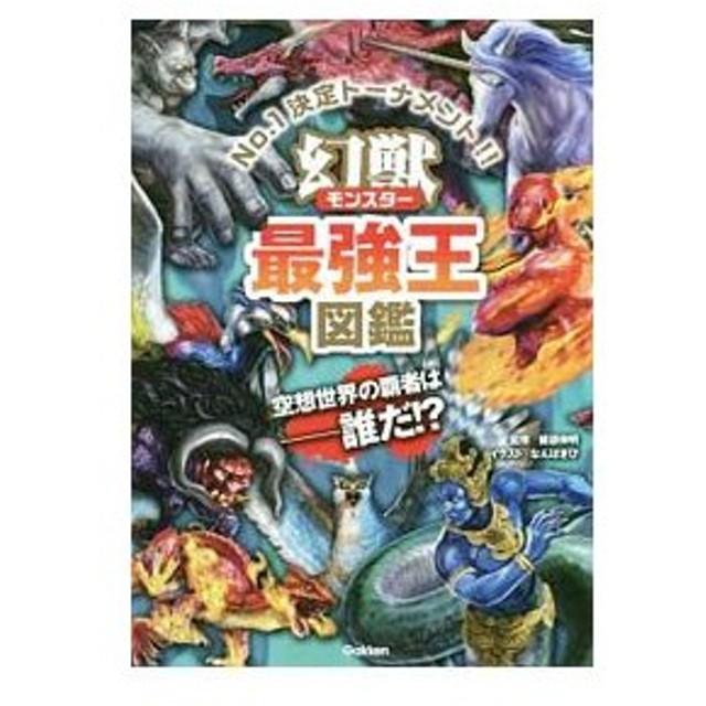 幻獣(モンスター)最強王図鑑/...
