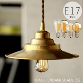 【E17エジソン電球付】ブラスシェードランプ Sサイズ 真鍮 シェード ペンダントライト ゴールド E17 照明器具 1灯用 LED電球付
