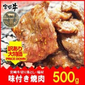 宮崎牛切り落とし味付き焼肉500g 【訳あり端っこ】【バーベキューBBQ】