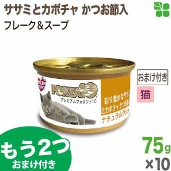 【フォルツァ10】成猫用 ナチュラルグルメ缶 ササミとカボチャ かつお節入り 75g×10缶(+おまけ2缶) フレークタイプ/FORZA10 Premiu