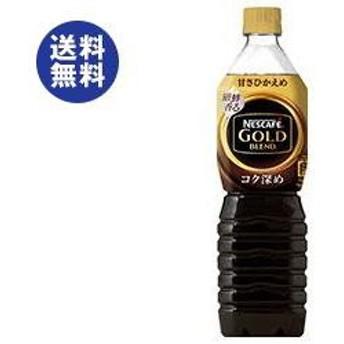 送料無料 【2ケース】ネスレ日本 ネスカフェ ゴールドブレンド コク深め ボトルコーヒー 甘さひかえめ 900mlPET×12本入×(2ケース)