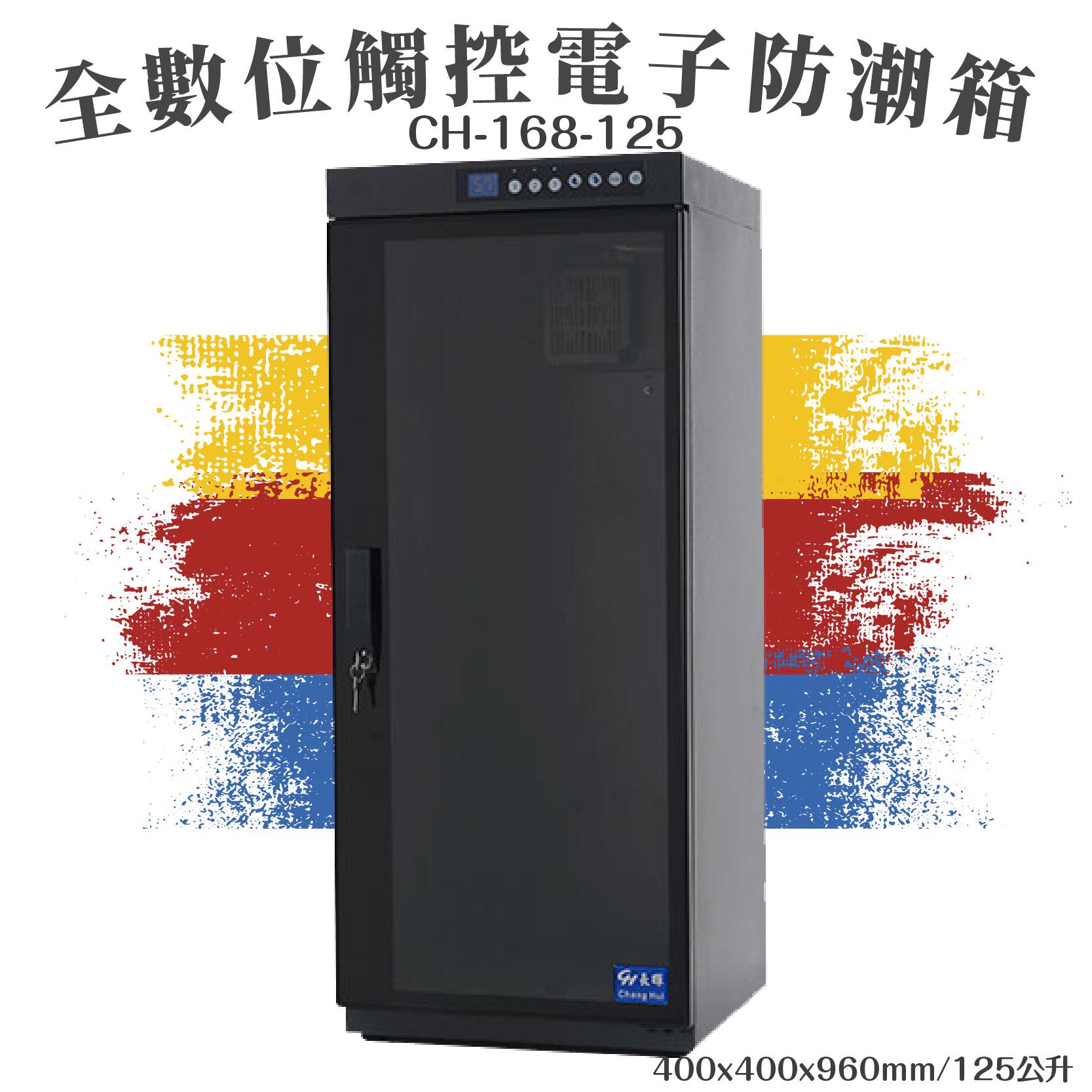 台灣製 全數位觸控電子防潮箱 125公升 CH-168-125 防潮 防霉 單眼 鏡頭 電器用品 乾燥食品 收藏