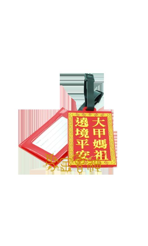 金華山-大甲媽行李牌