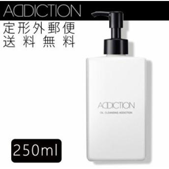 アディクション オイルクレンジング アディクション 250ml -ADDICTION-