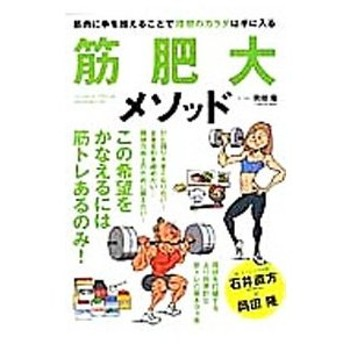 筋肥大メソッド/岡田隆