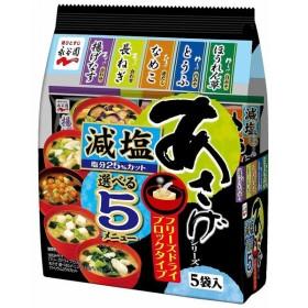 永谷園FDあさげシリーズ選べる5メニュー減塩5袋まとめ買い(×10)|4902388026770(dc)