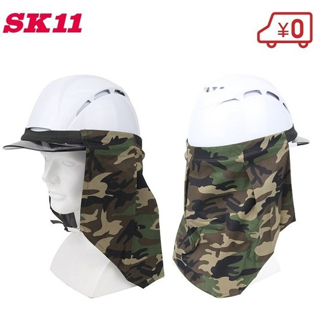SK11 熱中症対策 日よけタレ SKH-迷彩 作業用ヘルメット 工事用ヘルメット 日除け グッズ 建設業