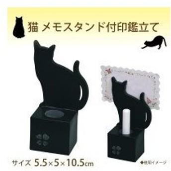 猫 メモスタンド付印鑑立て G-1132BK