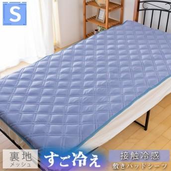 裏地メッシュすご冷え接触冷感敷パッドシーツ 敷きパッド シングルサイズ クール ひんやり 涼しい