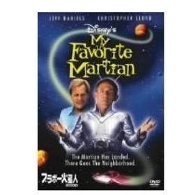 ブラボー火星人2000/ドナルド・ペトリー(監督),ジェフ・ダニエルズ,クリストファー・ロイド