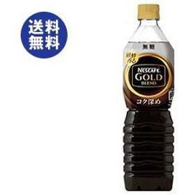 【送料無料・2ケースセット】ネスレ日本 ネスカフェ ゴールドブレンド コク深め ボトルコーヒー 無糖 900mlPET×12本入×(2ケース)