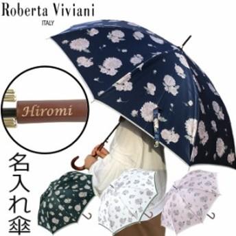 名入れギフト 女性用 雨傘 ロベルタ ヴィヴィアーニ サテン ジャンプ傘 ダリア柄 名入れ傘 60cm ギフト 名前入り プレゼント ネイビー グ