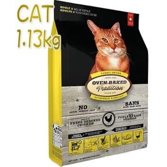 最短賞味2020.6.28・オーブンベークド 成猫用 チキン 1.13kg ドライオーブンベイクド OVEN-BAKED 正規品 obc97067