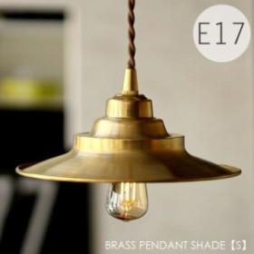 【単品/E17用】ブラスシェードランプ Sサイズ 真鍮 ゴールド シェードランプ ペンダントライト E17用照明器具 レトロ おしゃれ 1灯