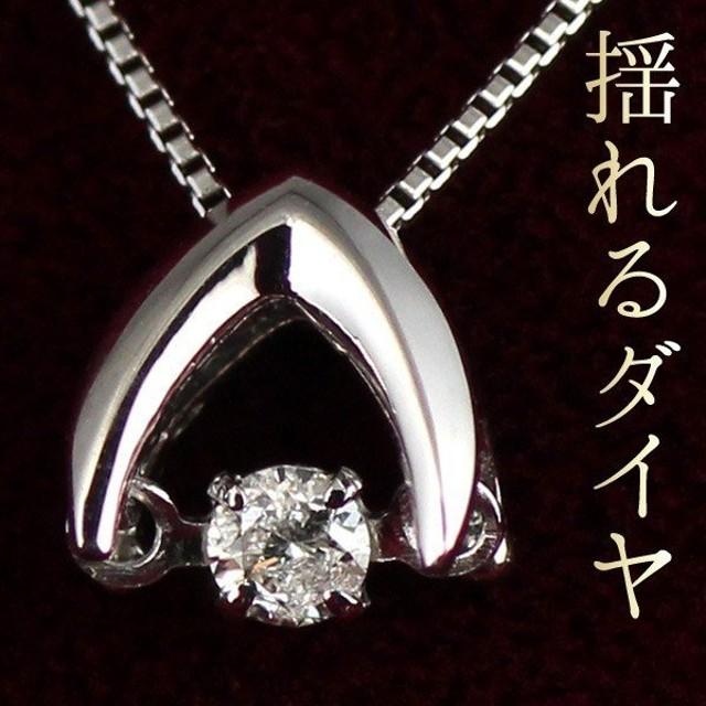 de5151c193 ダンシングストーン ダイヤモンド ネックレス プラチナ 揺れる ダイヤ 一粒 ダイヤモンド ネックレス プラチナ ダイヤモンド ネックレス 鑑定書付
