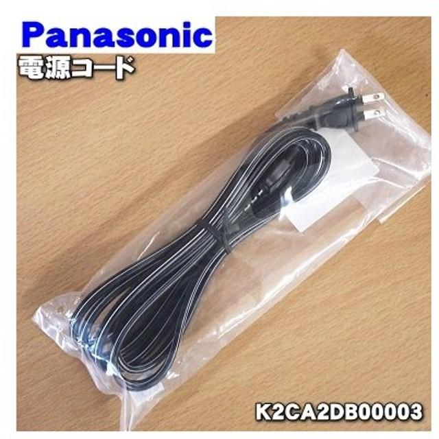 K2CA2DB00003 ナショナル パナソニック ブルーレイディスクプレーヤー 用の 電源コード ★● National Panasonic