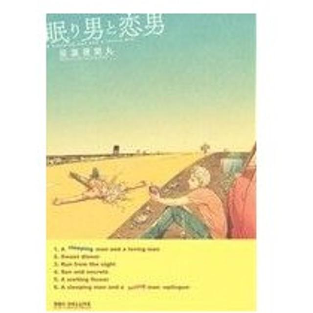 眠り男と恋男 b−BOY C DX/座裏屋蘭丸(著者)
