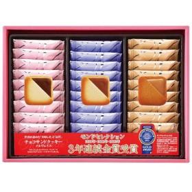 【ギフト包装・のし無料】  銀座コロンバン東京 チョコサンドクッキー(メルヴェイユ) 1号