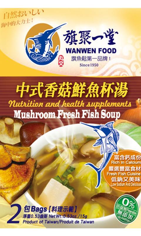 丸文調理食品-中式香菇鮮魚杯湯(2包