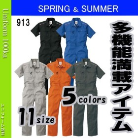 春夏 半袖続服 ツナギ服 メンズ 作業着 作業服 多機能満載 工具ポケット付き 丸鬼 023-913