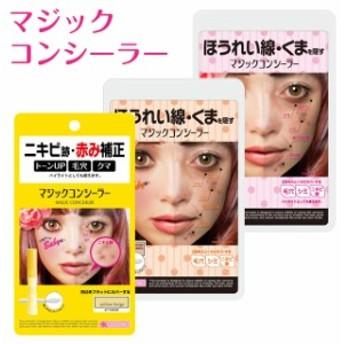 ★メール便送料無料★ カリプソ マジックコンシーラー◆化粧品◆