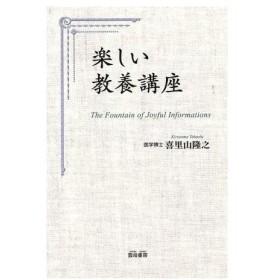 楽しい教養講座 /喜里山隆之(著者)