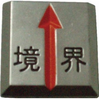 TRUSCO クリアーライン 埋込式 3セット【TCL-20】(測量用品・測量用標示具)