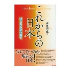 これからの日本 活力ある新体制で / 永峯清成  〔本〕