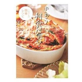 きのう何食べた?〜シロさんの簡単レシピ〜/講談社