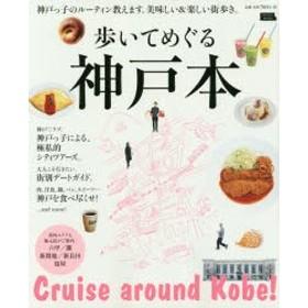 【新品】【本】歩いてめぐる神戸本 神戸っ子のルーティン教えます。美味しい&楽しい街歩き。