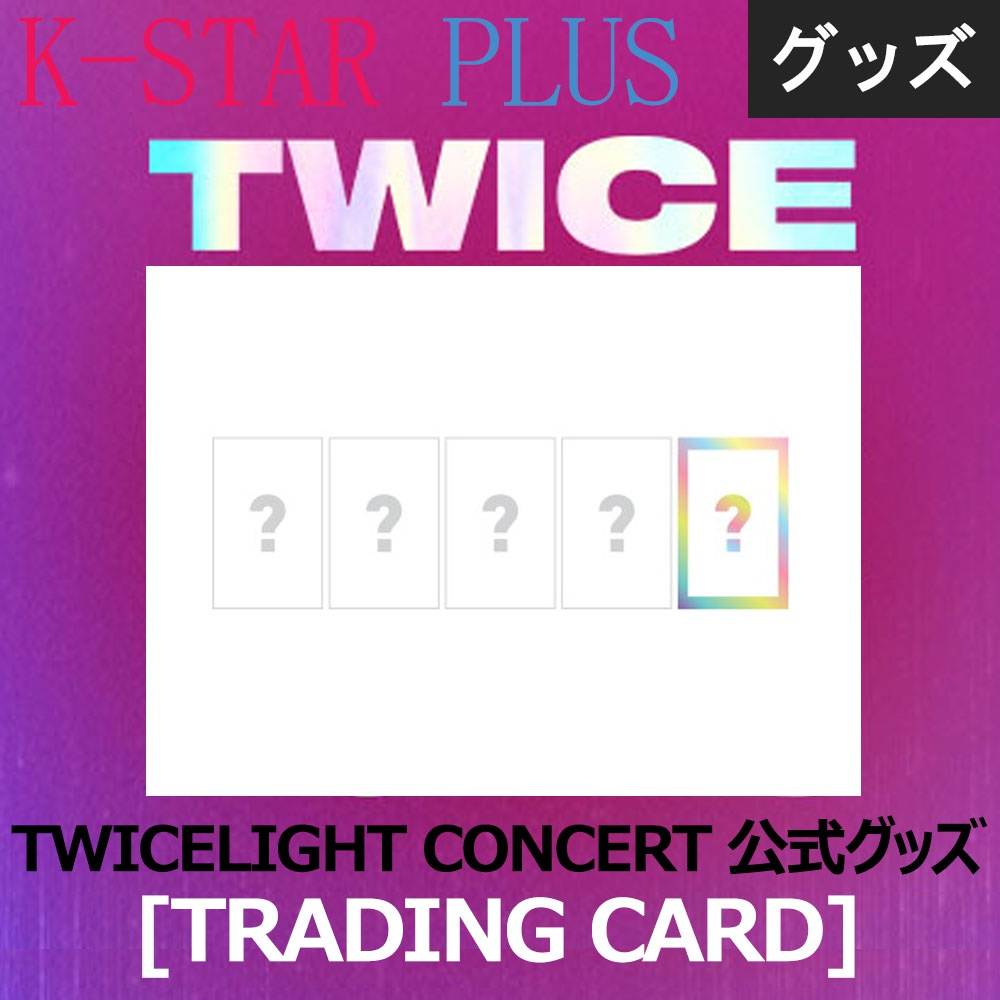 Sports Collectibles Twice World Tour 2019 Twicelights Trading