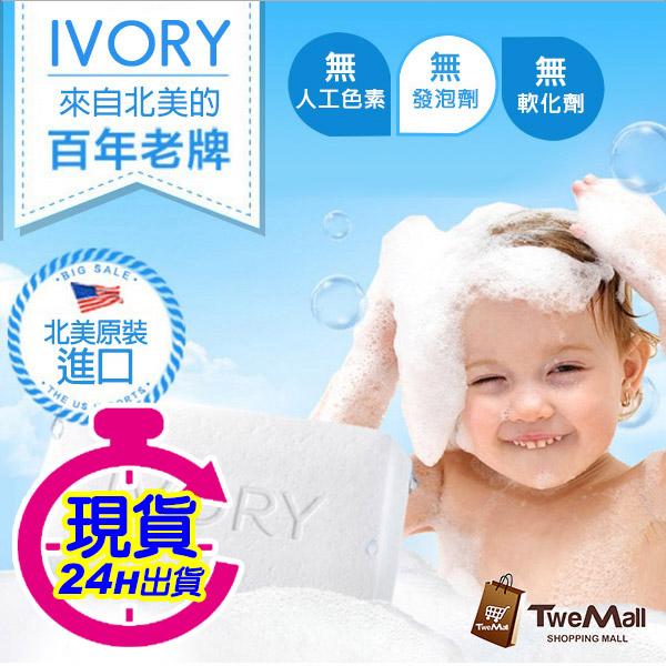 IVORY象牙香皂肥皂6入裝