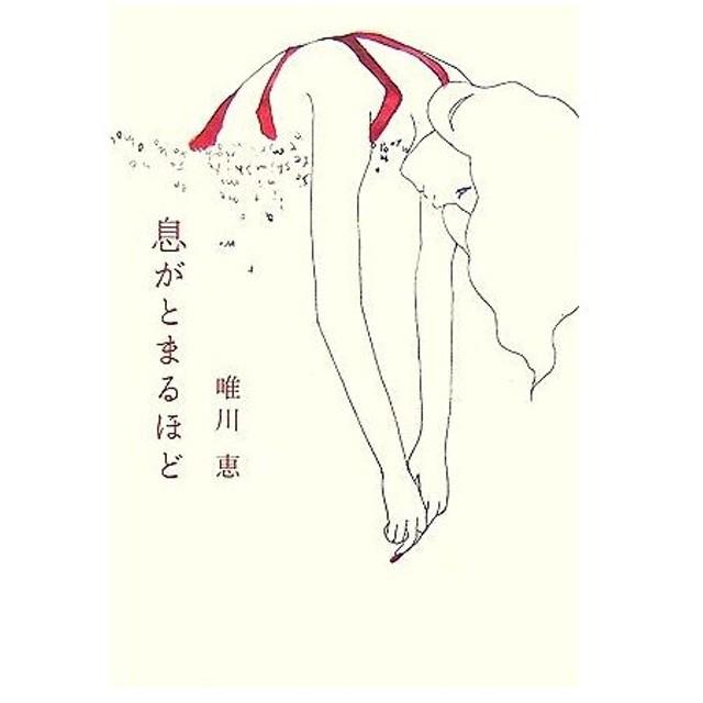 息がとまるほど/唯川恵【著】