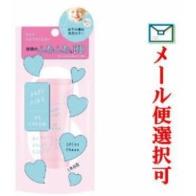 【メール便選択可】 ベビーピンク BBクリーム 01:ライトカラー 22g【化粧品】