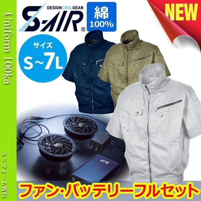 70350a03a43945 空調服 シンメン(SHINMEN)S-AIR 2019年新商品 綿100%ハーフジャケット ...