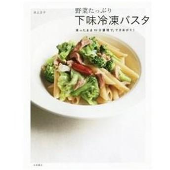 野菜たっぷり下味冷凍パスタ/池上正子