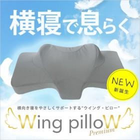 【送料無料】ウイング・ピロー プレミアム 枕 横向き枕 横寝で息らく Wing pilloW 横向き寝専用枕 低反発 いびき防止 ウィング〔M-WING-2〕