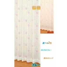 ユニベールレースカーテン Wフラワーボイル ブルー 幅100×丈148cm 2枚組(代引不可)【送料無料】